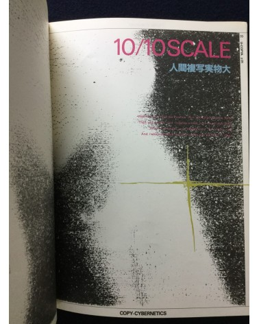 U-COPYA - Vol.1, First Exciting Issue - 1982