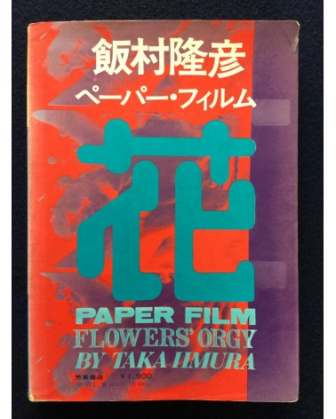 Takahiko Iimura - Paper Film, Flowers' Orgy & Love - 1970