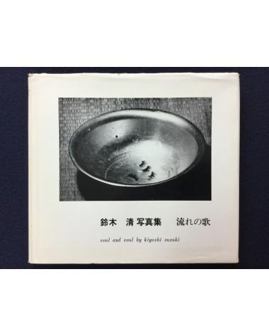 Kiyoshi Suzuki - Soul and Soul - 1972