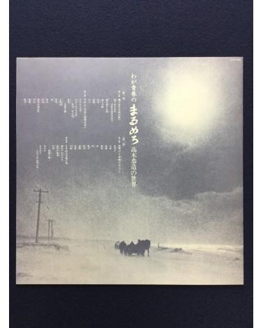 Kyozo Takagi - Waga seishun no marumero - 1982