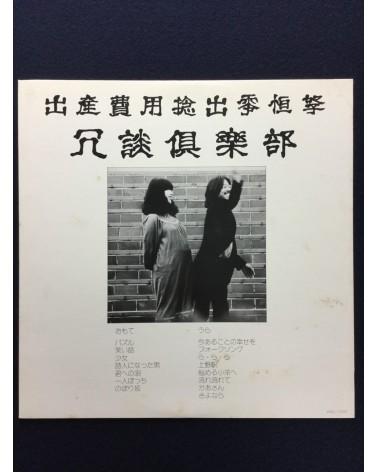 Jodan Club - Shussan Hiyo Nenshutsu Record - 1979