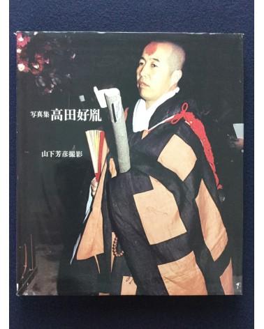 Yoshihiko Yamashita - Koin Takada, Private live away from service - 1977