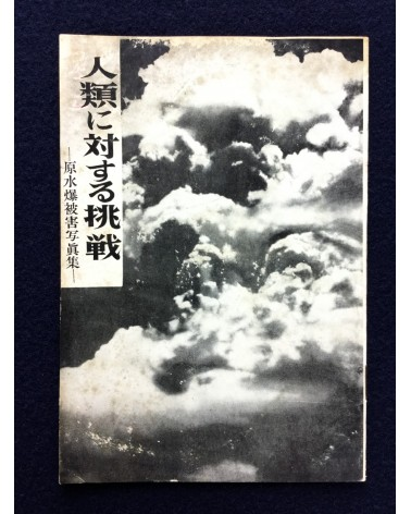 Sadao Tanabe - Challenge to humanity, Atomic Bomb Damage Photographs - 1954