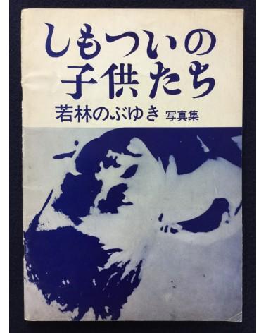 Nobuyuki Wakabayashi - Children in Shimotsui - 1972