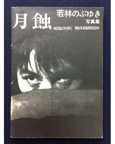 Nobuyuki Wakabayashi - Lunar Eclipse - 1972