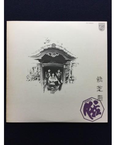 Niwaka - Niwakashibai - 1975