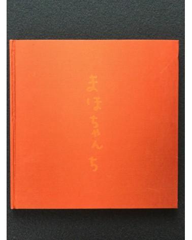 Shinzo Shimao, Tokuko Ushioda, Maho Shimao - Maho Chan Chi - 2004