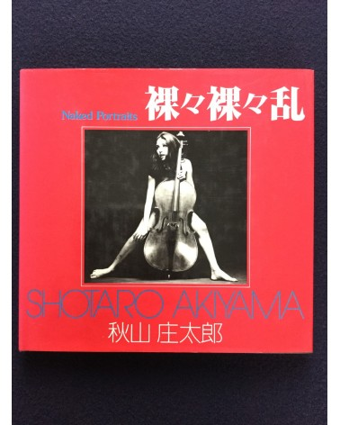 Shotaro Akiyama - Naked Portraits, Sonorama Photography Anthology Vol.23 - 1979