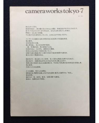 Cameraworks Tokyo - Volume 7 - 1980