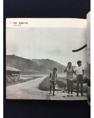 Nagoya Video Festival - '78 '79 - 1979