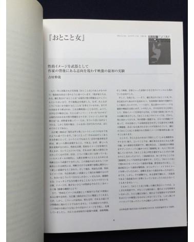 Eikoh Hosoe - A World of Eikoh Hosoe - 2006