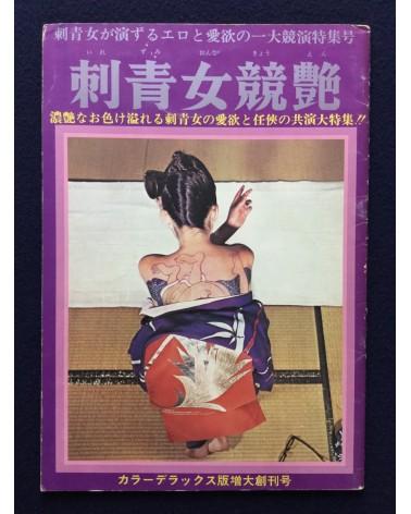 Irezumi Onna Kyouen - 1970s