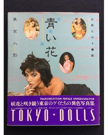 Hiromi Tsuchida - Blue Flower Tokyo Dolls - 1981