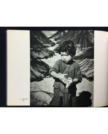 Yoshi Nitta - Between the sea and the sun, People of Sadamisaki Peninsula - 1980
