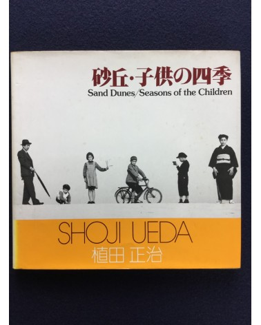 Shoji Ueda - Sand Dunes, Seasons of the Children, Sonorama Photography Anthology Vol.11 - 1978