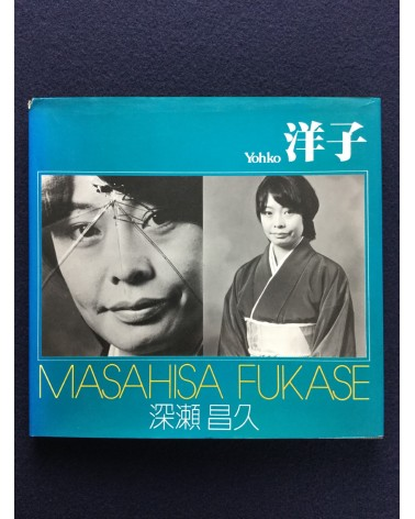 Masahisa Fukase - Yohko, Sonorama Photography Anthology Vol.8 - 1978