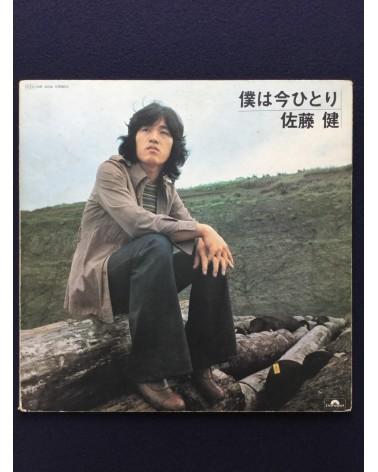Ken Sato - Boku wa Ima Hitori - 1973