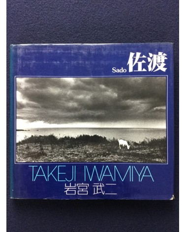 Takeji Iwamiya - Sado, Sonorama Photography Anthology Vol.2 - 1977
