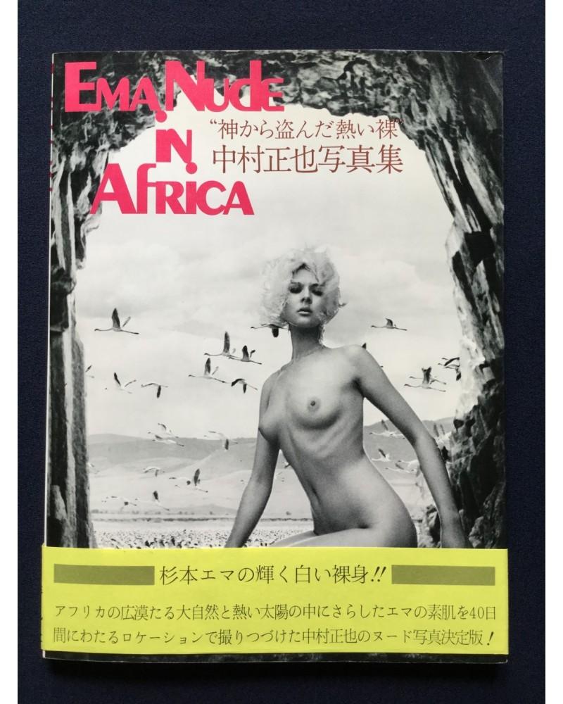 Masaya Nakamura - Ema Nude in Africa - 1980