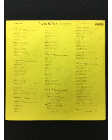 Yasuhiro Koyama & Sand Chronicles - Phoenix - 1973