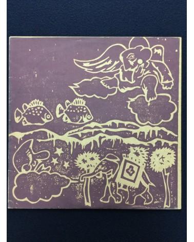 Osamu Okuno - Osamu Okuno - 1972