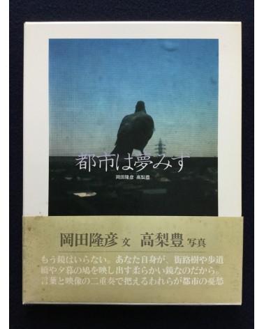 Yutaka Takanashi & Takahiko Okada - City doesn't dream - 1979