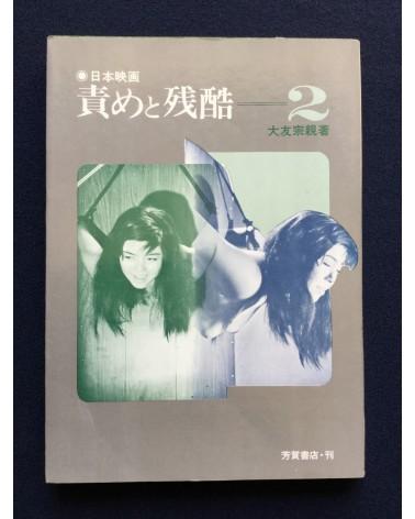 Adult Cinema of Japan - Volume 2 - 1970