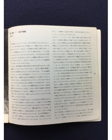 Provoke - Vol.1 - 1968