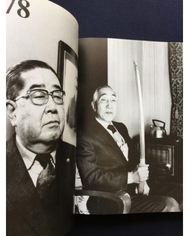 Nobuyoshi Araki - Araki by Araki - 2003