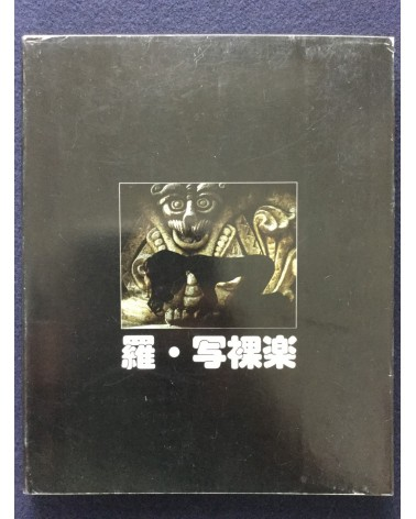 Ra - 1982