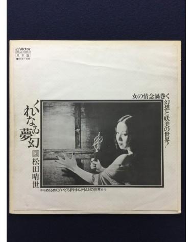 Haruyo Matsuda - Kurenai Mugen - 1978