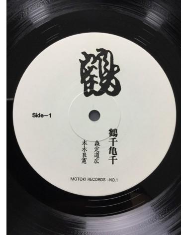 Michihiro Morisada and Yoshinori Motoki - Tsurusen Kamesen - 1982