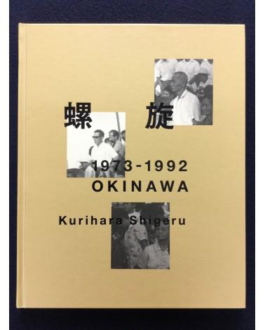 Shigeru Kurihara - 1973-1992 Okinawa - 2012
