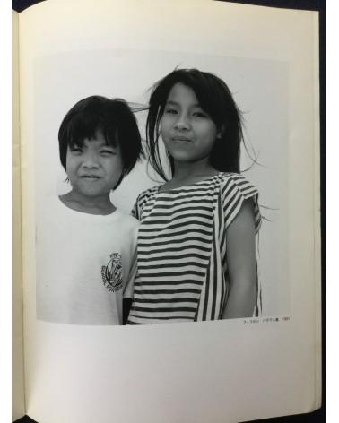 Tsuyoshi Makiko - Magirenaki satsuei, Yui - 1995