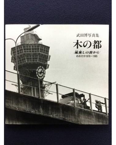 Hiroshi Takeda - Ki no miyako - 1985