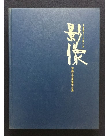 Okinawa Photographers Association - Eizo 1967-1973 - 1973