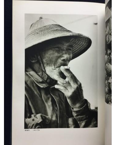 Okinawa Photographers Association - Eizo 1967-1973 - 1973