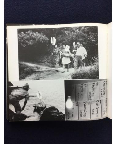 Sanuki Photographers Association - Pirate Island (Shiwaku Islands) - 1973