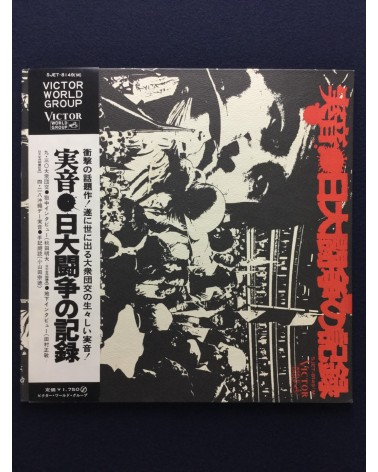 Mio! Nichidai Toso no kiroku 1968-1969 (record of the struggle at Nihon university) - 1969