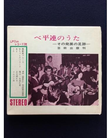 Beheiren - Beheiren Song - 1969