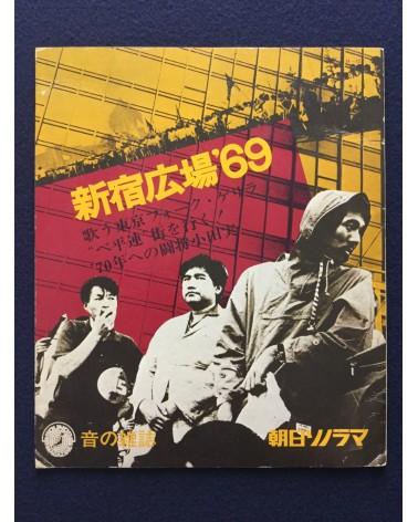 Shinjuku Plaza '69 - 1969