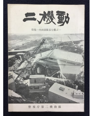 Police Agency 2nd riot police - Ni Kido - 1972