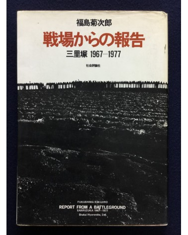 Kikujiro Fukushima - Report from the Battleground, Sanrizuka 1969-1977 - 1977