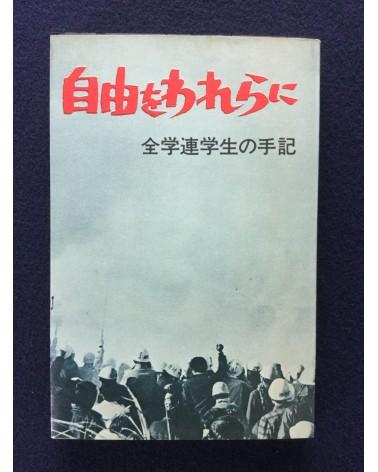Kazuo Kitai - Jiyu o warera ni - 1968