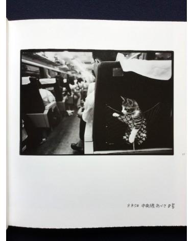 Masahisa Fukase - Afterword - 2016