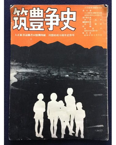 Chikuho Soshi, History of the Struggle in Chikuho - 1972