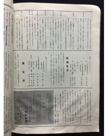 Chikuho Soshi, History of the Struggle in Chikuho - 1972