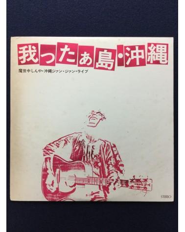 Shinya Mayonaka - Watta Shima, Okinawa - 1980
