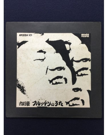 Go Furukawa - Furuchin no uta - 1971