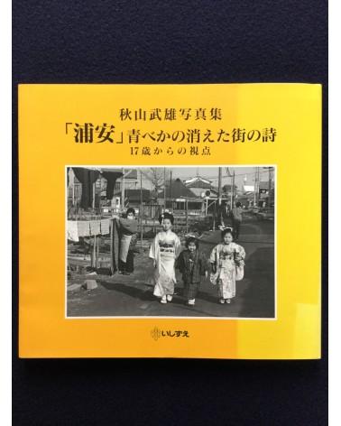 Takeo Akiyama - Urayasu - 2001